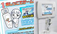 SEGA's Interactive Urinal