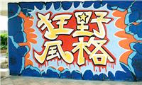 Xeme Graffiti Interview Part 2